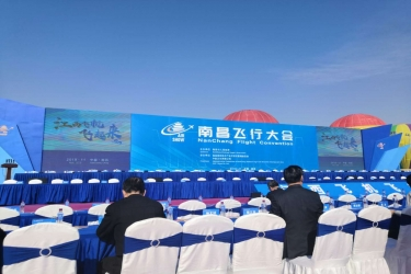 CMAG is invited to attend Nanchang flight Conference